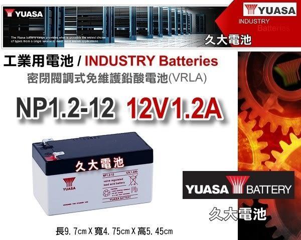 ✚久大電池❚ YUASA 湯淺電池 密閉電池 NP1.2-12 12V1.2AH 方向指示燈 逃生燈 精密儀器 小型設備