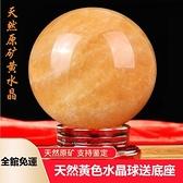 水晶球 天然黃色水晶球擺件家用黃玉風水球轉運招財鎮宅客廳廚房西北開光【快速出貨】