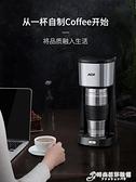 ACA美式咖啡機家用全自動迷你奶茶一體機煮茶壺速溶小型煮咖啡壺 時尚WD