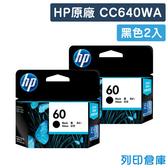 原廠墨水匣 HP 2黑組合包 NO.60 / CC640WA / CC640 /適用 HP DeskJet D2500/D2530/D2545/F4200/F4230