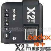 GODOX 神牛 X2 for SONY TTL 閃光燈無線引閃器 (0利率 開年公司貨) X2-S X2T-S X2TX-S 觸發器 發射器