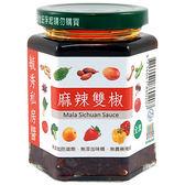 毓秀私房醬~麻辣雙椒醬250公克/罐(素食)