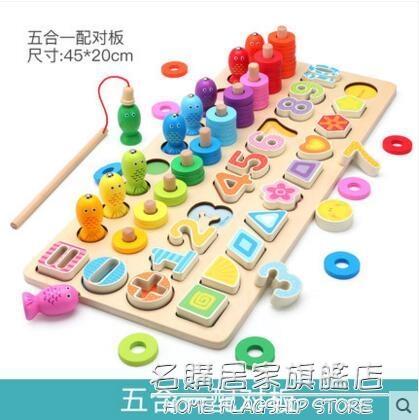 兒童玩具寶寶益智早教男孩女孩積木拼圖釣魚數字多功能2-3歲1小孩 名購居家