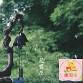 風鈴 日本南部鑄鐵風鈴掛飾龍膽復古夏日式和風鈴寺廟鈴鐺生日禮物【樂淘淘】