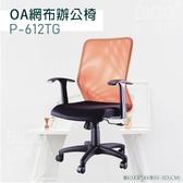 ▶辦公嚴選◀ P-612TG橘 OA網布辦公椅 電腦椅 主管椅 書桌椅 會議椅 家用椅 透氣網布椅 滾輪椅