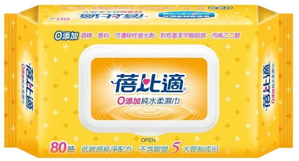 蓓比適 0添加純水柔濕巾-橘(80抽)【台安藥妝】