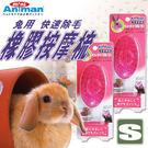 【培菓平價寵物網】mini Animan》兔用 快速除毛橡膠按摩舒 (S)