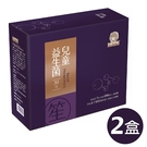 雙笙妹妹.兒童益生菌(1.5g×30條×2盒)﹍愛食網