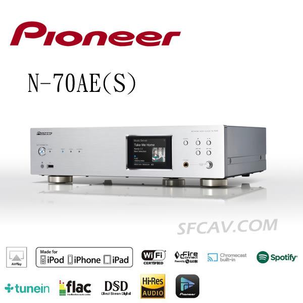 【竹北勝豐群音響】日本 Pioneer N-70AE 網路音樂播放機