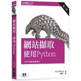 網站擷取|使用Python 第二版