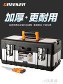 不銹鋼工具箱鐵多功能手提式車載收納箱盒家用電工維修工具大中號CY『小淇嚴選』