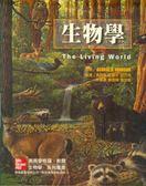 (二手書)生物學The Living World