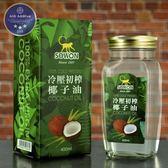 素康SOWON - 冷壓初榨椰子油400ml -【 A.A.無添加三星認證 】