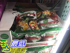 [COSCO代購] 需低溫配送無法超取 NEW WORLD FARMS VEGETQABLES 冷凍義式綜合蔬菜 1.81公斤 _C111665