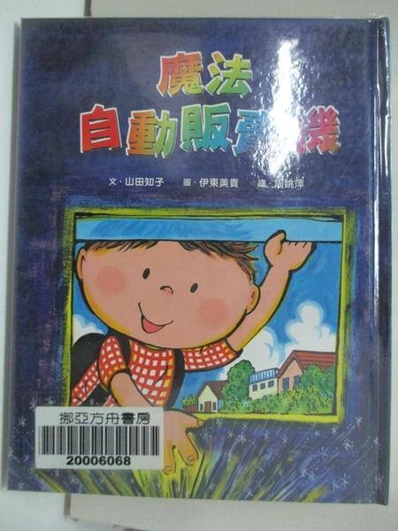 【書寶二手書T1/少年童書_HTP】魔法自動販賣機_山田智子