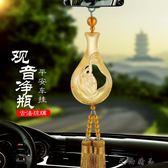開光觀音瓶琉璃汽車掛件裝飾用品