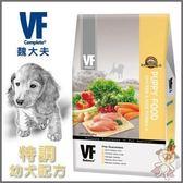 *KING WANG*魏大夫VF《特調幼犬配方(雞肉+米)》500g