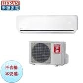 【禾聯空調】3.2KW 5-7坪 R410A變頻一對一冷暖《HI/HO-G32H》年耗電量640度1級節能全機7年保固