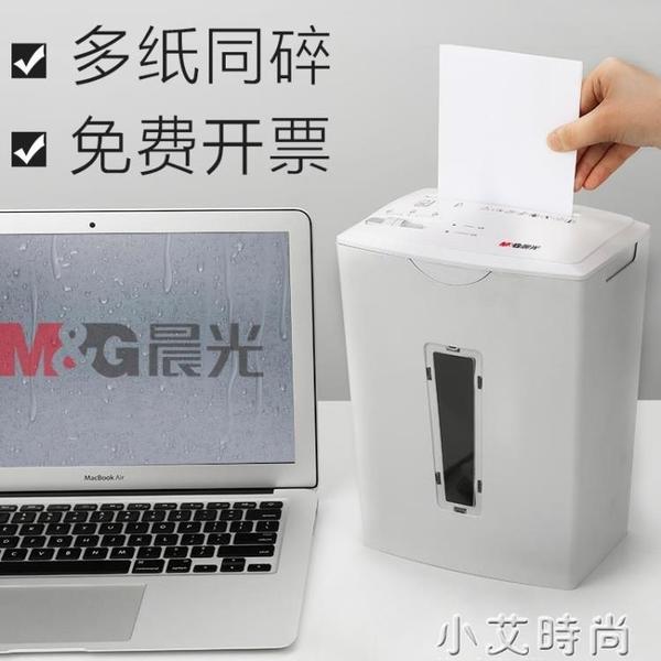 晨光碎紙機辦公室自動迷你家用小型便捷電動商用大功率桌面粉碎顆粒紙張碎 NMS小艾新品