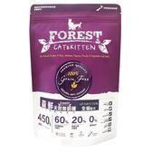 【寵物王國】森鮮天然無穀低敏-全貓配方1磅(450g)