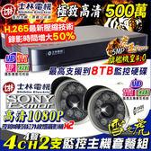 【台灣安防】監視器 H.265 士林電機 500萬 4路4聲主機DVR +2支1080P 槍型攝影機 AHD/TVI/類比/IPCAM