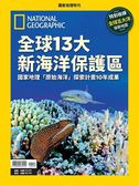 國家地理雜誌特刊:全球13大海洋保護區