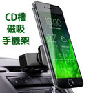 【GS6312 CD槽式】磁吸通用車內用...