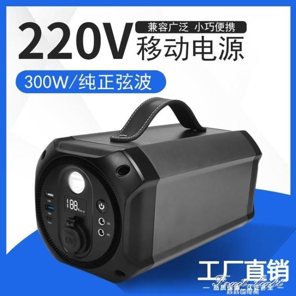 300W便攜式儲能電源 110V/220V大功率戶外應急移動電源 果果輕時尚