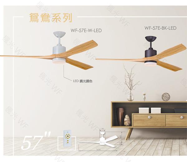 【燈王的店】舞光楓光鴛鴦系列 台灣製DC吊扇 57吋吊扇+遙控器+LED21W WF-57E-LED 送基本安裝