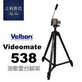 附腳架袋《台南-上新》Velbon Videomate 攝影家 538 油壓雲台 腳架 公司貨