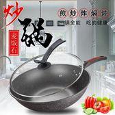 炒鍋 快陽麥飯石不黏鍋炒鍋家用無油煙鐵鍋炒菜平底鍋電磁爐燃氣灶適用