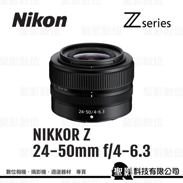 【拆鏡 裸裝】Nikon Z接環 NIKKOR Z 24-50mm f/4-6.3 標準變焦鏡頭 公司貨