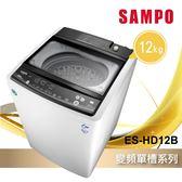 【SAMPO聲寶】12公斤變頻洗衣機ES-HD12B(W1) 典雅白