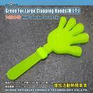 大手拍每支25元 跨年必備 演唱會 尾牙  綠色大手拍(台灣製)(T-126-B-TG)