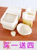 米桶密封防潮裝米缸廚房面粉收納盒防蟲儲米箱米罐【奈良優品】
