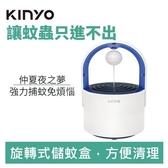 KINYO KL-5382 磁懸浮 吸入式 捕蚊燈