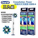 德國百靈 Oral-B- CrossAction Power多動向交叉刷頭 EB50-4 x2組 (2卡8入)
