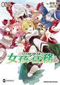 Sword Art Online刀劍神域 女孩任務(5)