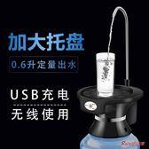 抽水器 桶裝水電動抽水器飲水機礦泉水純凈水桶家用壓水器自動上水器