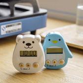 計時器 廚房定時器美容小工具學生卡通電子計時器秒 nm8389【VIKI菈菈】