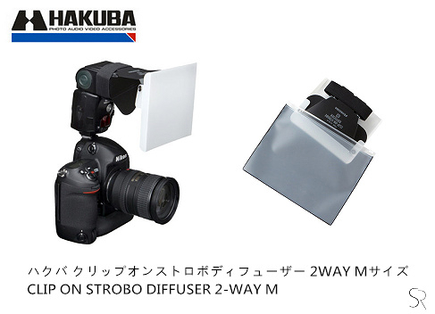 【聖影數位】HAKUBA CLIP ON STROBO DIFFUSER 2-WAY 閃光擴散片 柔光罩 HA30345JP M號