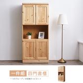 【時尚屋】[EN10]拓野松木實木2.7尺四門書櫃EN10-264-6免運費/免組裝/書櫃