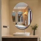 浴室鏡子 歐式浴室鏡洗手鏡橢圓形衛生間牆梳妝壁掛鏡化妝鏡圓形鏡簡約鏡子 店慶降價