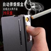 香鋁合金煙盒打火機一體20支裝便攜自動彈煙USB充電防風個性定制【全免運八五折搶購】