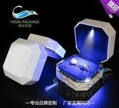 (店主嚴選)首飾盒 高檔發光LED戒指盒求婚鉆戒盒結婚珠寶盒項鍊盒手鐲盒套裝盒包裝xwxw