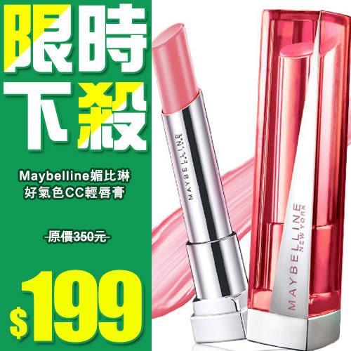 Maybelline媚比琳 好氣色CC輕唇膏 升級版 3g【新高橋藥妝】多色供選