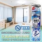 生活小物 室內瞬間消臭力噴霧-清香柑橘(煙味專用)280ml