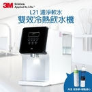 [淨園] 3M L21 移動式過濾飲水機...