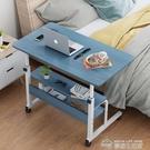 可行動床邊桌簡約升降電腦桌懶人臥室床上書桌學生宿舍簡易小桌子YYJ 夢想生活家