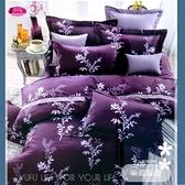 『紫葳馨香』紫【床罩】雙人/御芙專櫃/精裝純棉/五件套/點亮居家